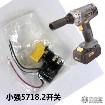 小强5718开关产品锂电冲击钻扳手配件 电动五金工具批发