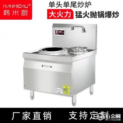 厨房用具炒灶 电磁大炒炉 商用电磁炉 商用大炒炉 商用厨房设备 大锅灶