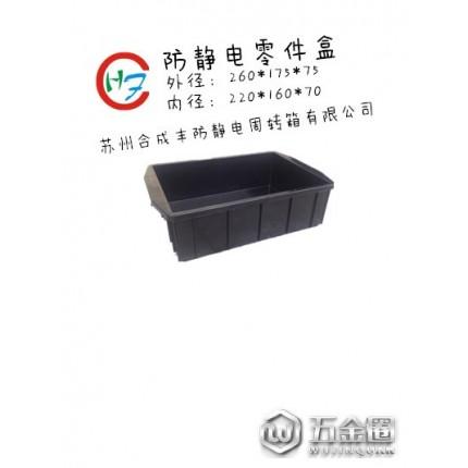零件盒周转箱物料盒螺丝配件箱塑料盒五金工具盒260*175*75