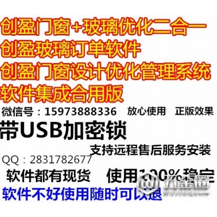 创盈门窗软件USB**/ 门窗设计软件/创盈门窗设计优化管理系统专业版2017