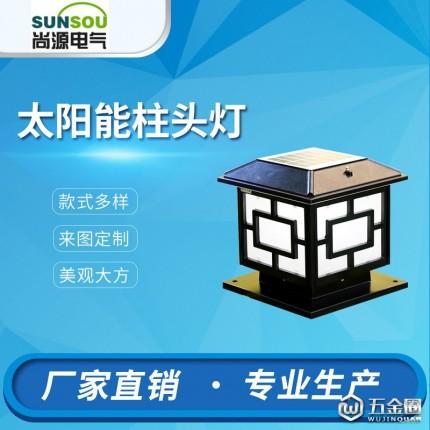 【尚源】太阳能柱头灯厂家 庭院灯销售价格