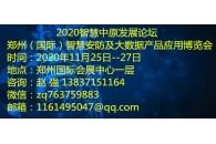 2020郑州智慧安防及大数据产品应用博览会