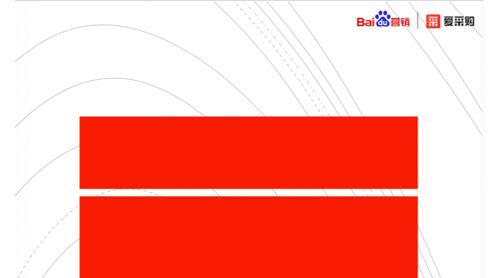 百度爱采购携手百度营销中心举办2020百度B2B行业高峰论坛