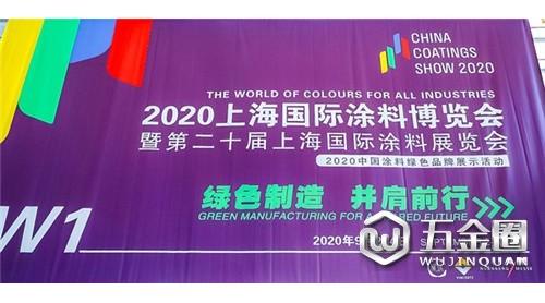 晨阳水漆亮相2020中国国际涂料博览会,助力行业绿色发展