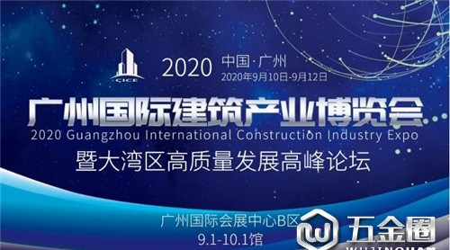 """热点丨9月""""2020广州国际建筑产业博览会""""提前预告"""