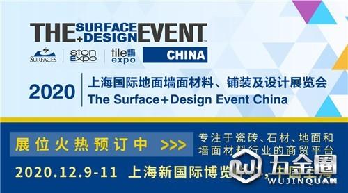 SURFACES China 展会牵手中国建筑装饰装修材料协会弹性地板分会 聚力前行谱新篇