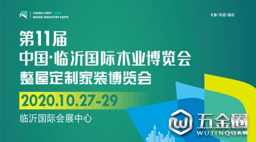 链接行业,商贸不二之选,2020第11届中国·临沂国际木业博览会全新升级!