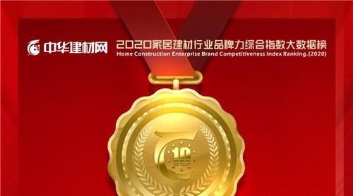 """佳歌集成灶实力斩获2020华腾杯""""集成灶影响力十大品牌""""!"""