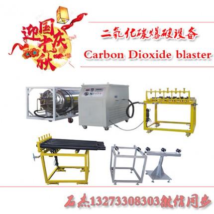 二氧化碳预裂设备