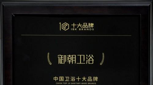 """御朝卫浴荣获""""中国卫浴十大品牌"""""""