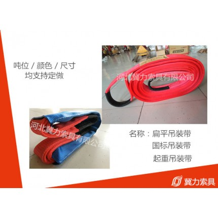 白色吊装带生产厂家对于生产空间地面的要求