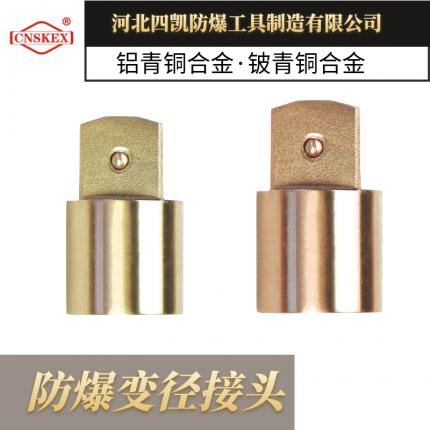 四凯防爆变径接头 铝青铜铍青铜无火花工具