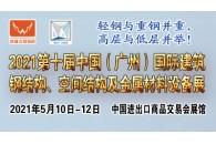 2021钢结构展|第十届广州国际建筑钢结构、空间结构及金属材料设备展