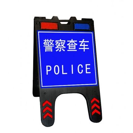 便携式临检警示牌 led查车标志牌 交通设施