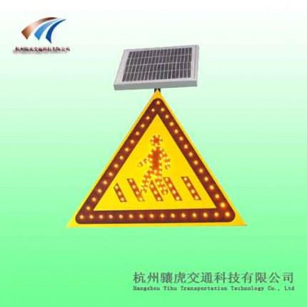 泸州太阳能注意行人标志牌 led发光标志牌交通设施