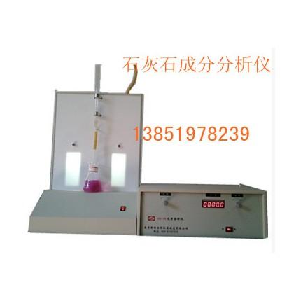 石灰石成分分析仪,石灰石氧化钙分析仪